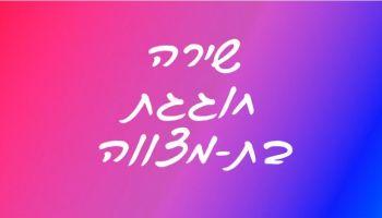 shira2B47B1B1C-C1A1-5CEC-CFA1-7E0D7A26E986.jpg